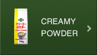 CREAMY POWDER